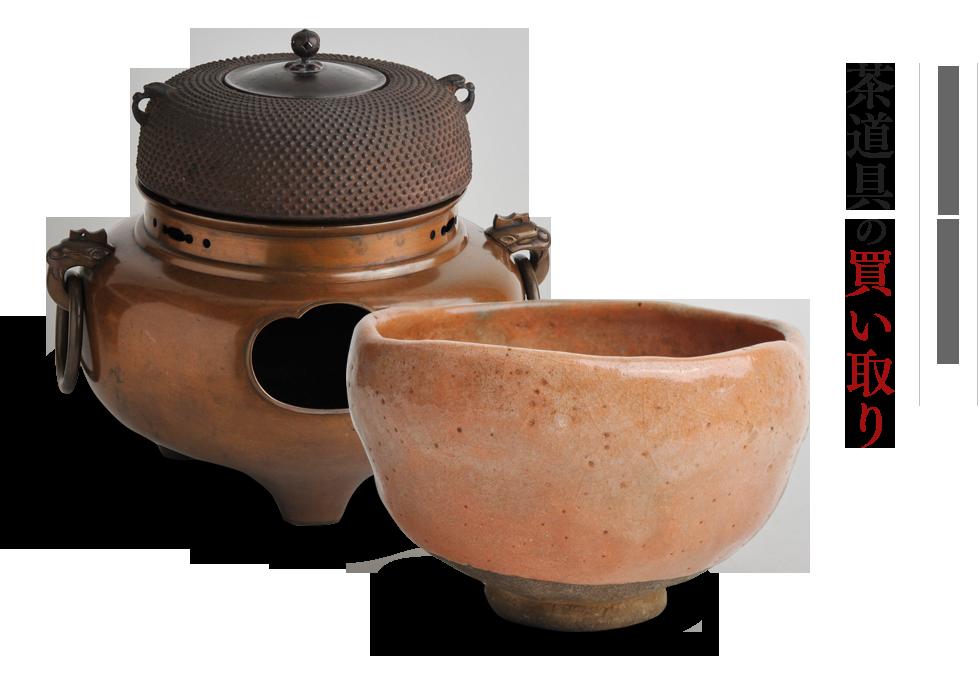 茶道具の買い取り 稽古用茶道具もお任せください